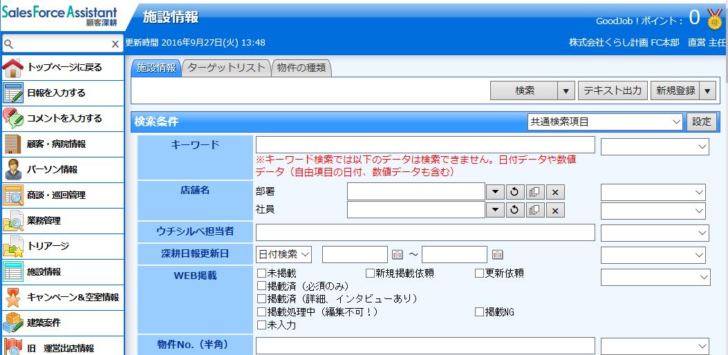 仲介先物件検索システム