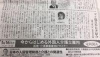 170228高齢者新聞所沢掲載