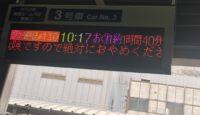 170301新幹線遅延