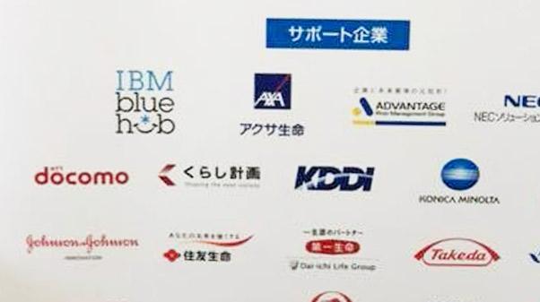 「ジャパン・ヘルスケアビジネスコンテスト2018」01