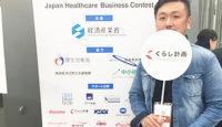 「ジャパン・ヘルスケアビジネスコンテスト2018」